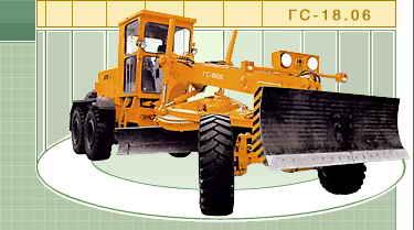 Автогрейдер ГС-18-06